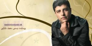آهنگ هرسین سعید دارابی