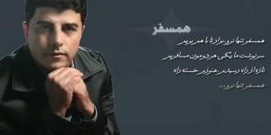 آهنگ همسفر سعید دارابی