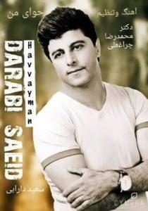 ترانه حوای من-سعید دارابی