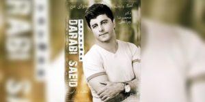 سعید دارابی - حوای من