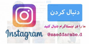 https://www.instagram.com/saeddarabe.d/